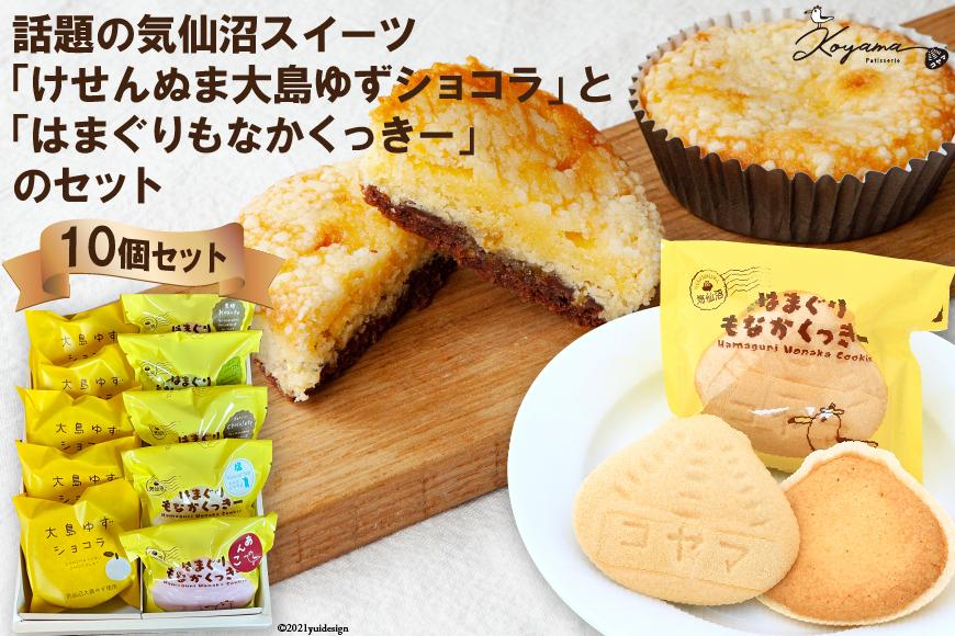 ゆずショコラ&はまぐりもなかくっきー10個セット<コヤマ菓子店>【宮城県気仙沼市】