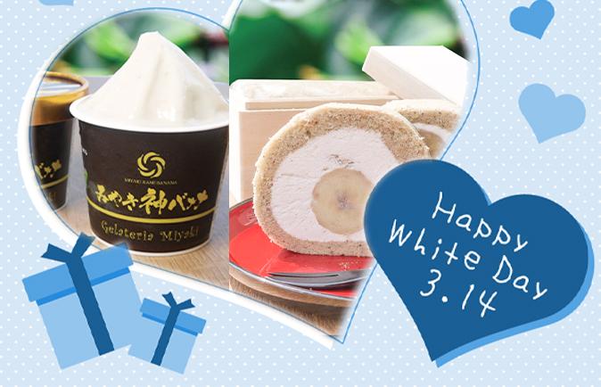 AI018_【ホワイトデー企画:3/13までにお届け】みやき神バナナジェラート&ロールケーキセット