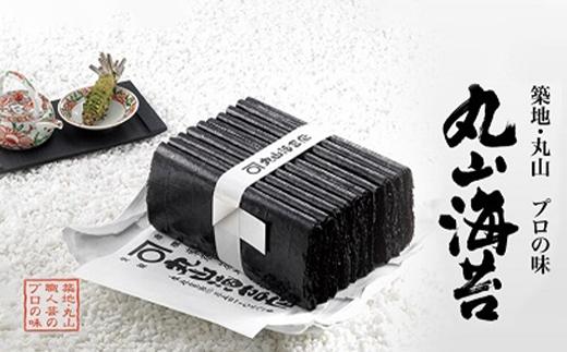 ミシュラン三ツ星 銀座のプロが愛用する丸山海苔店【すしのりオレンジ(10帖缶入)】