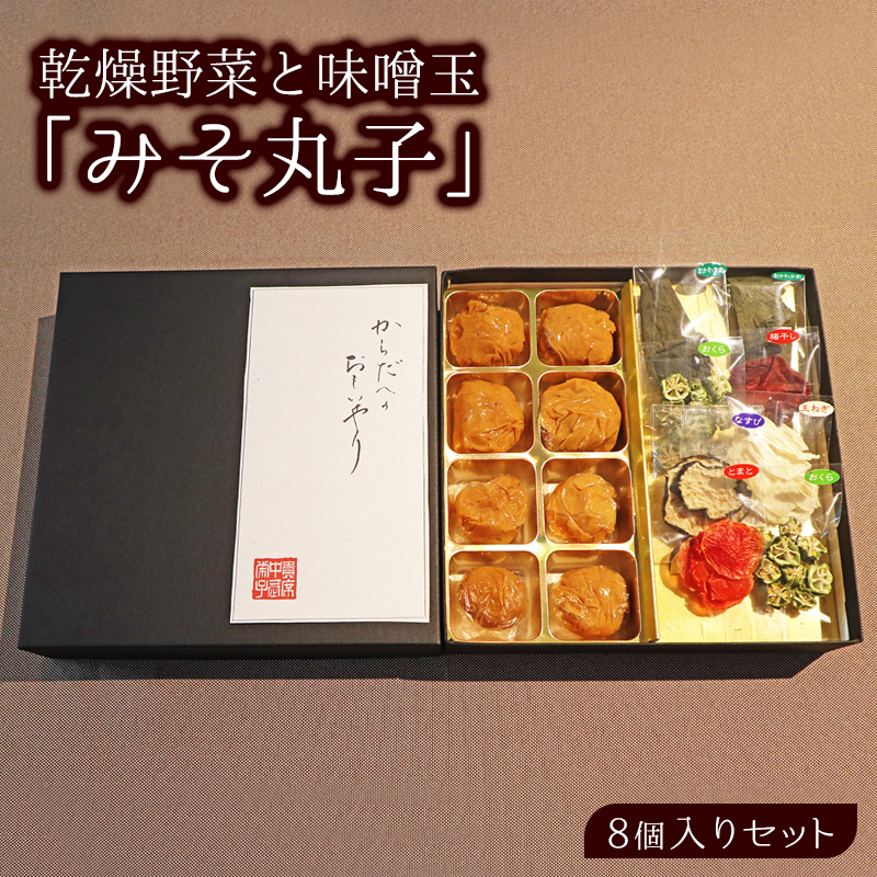 A016 乾燥野菜と味噌玉「みそ丸子」8個入りセット