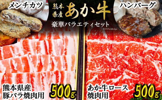 No.047 くまもとあか牛 豪華バラエティセット / 牛肉 ロース焼肉 ハンバーグ メンチカツ 豚バラ焼肉 熊本県 特産