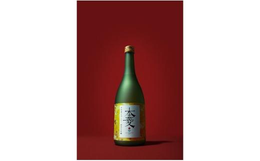 B2409縁を紡ぐ日本酒「本菱」純米大吟醸(黄)720ml【2019版】