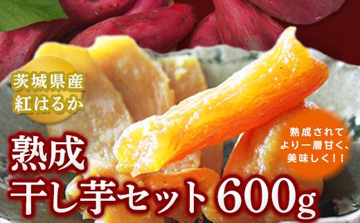 茨城県産 紅はるか 熟成干し芋セット 600g