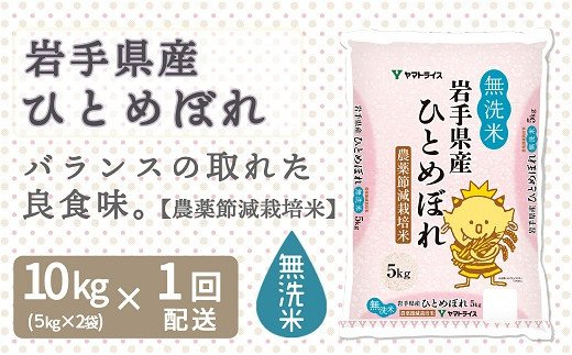 岩手県産農薬節減ひとめぼれ 無洗米 10kg 安心安全なヤマトライス H074-012