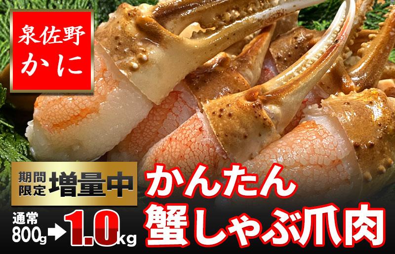 099H196 【期間限定】「泉佐野かに」かんたん蟹しゃぶ爪肉 合計1.0kg
