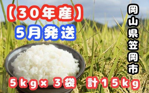 30年産「笠岡ふるさと米」15kg(5月発送)