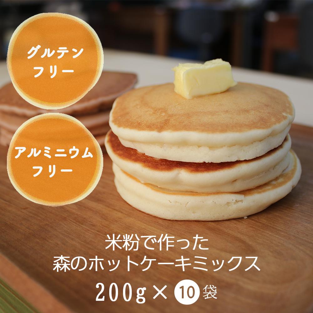 A95 米粉でつくった 森のホットケーキミックス 10袋セット