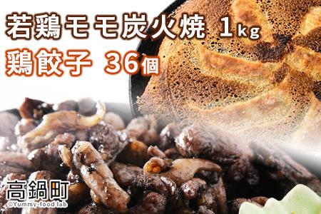 <若鶏モモ炭火焼1kg+鶏餃子36個>入金確認後、翌月末迄に順次出荷【c803_ip】