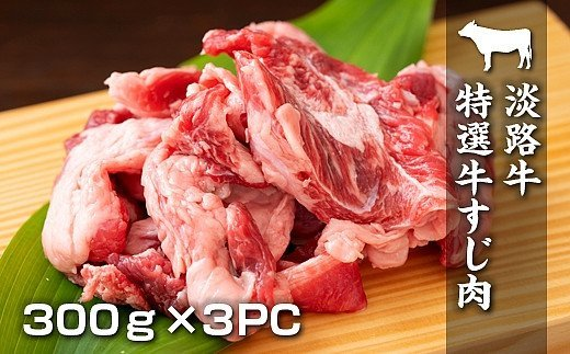 BYA0:淡路牛 牛すじ 900g(300g×3P)冷凍