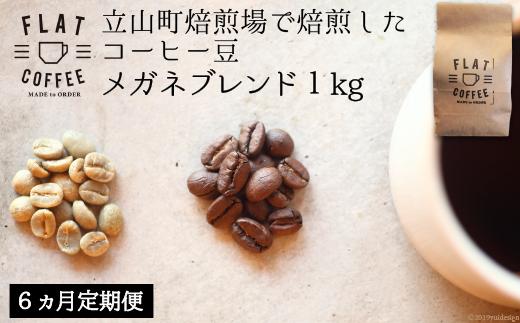 コーヒー豆1kg(メガネブレンド)6ヵ月定期便