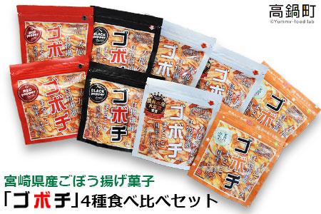 <宮崎県産ごぼう揚げ菓子「ゴボチ」4種食べ比べセット 合計9袋>翌月末迄に順次出荷【c599_dm】