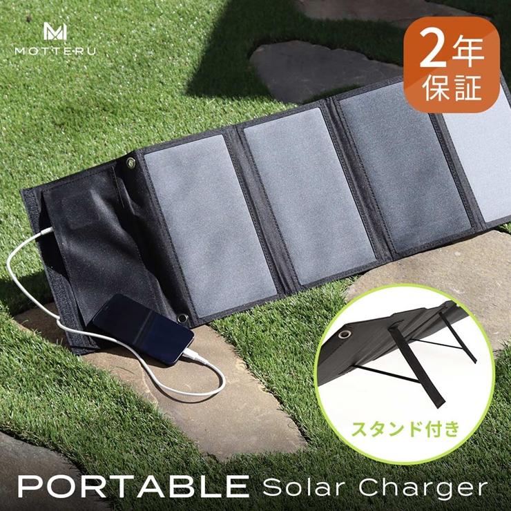 36-0001 太陽の力で発電 USB ソーラーパネル 防災にもアウトドアにも 2年保証(MOT-SOLAR24)