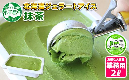 599.北海道 アイスクリーム まっ茶 抹茶 まっちゃ ジェラート 業務用 2リットル 2L アイス 大容量  手作り 北国からの贈り物