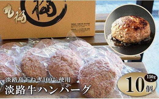 BG07:淡路牛ハンバーグ10個セット