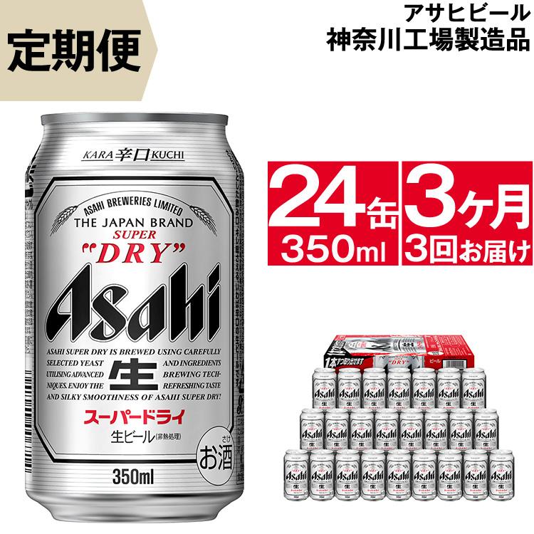 7-0015 定期便 ビール アサヒ スーパードライ Superdry 350ml 24本 1ケース 毎月届く3ヶ月3回コース