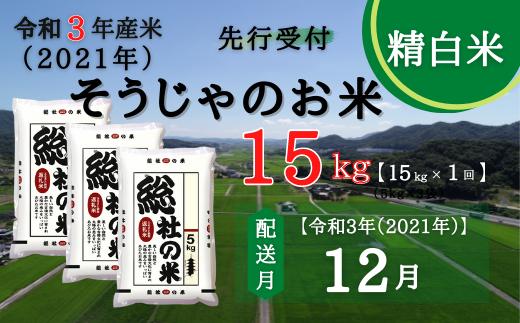 21-013-002.そうじゃのお米【精白米】15kg〔令和3年12月配送〕