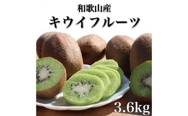 ZE6187_和歌山産キウイフルーツ 約3.6㎏
