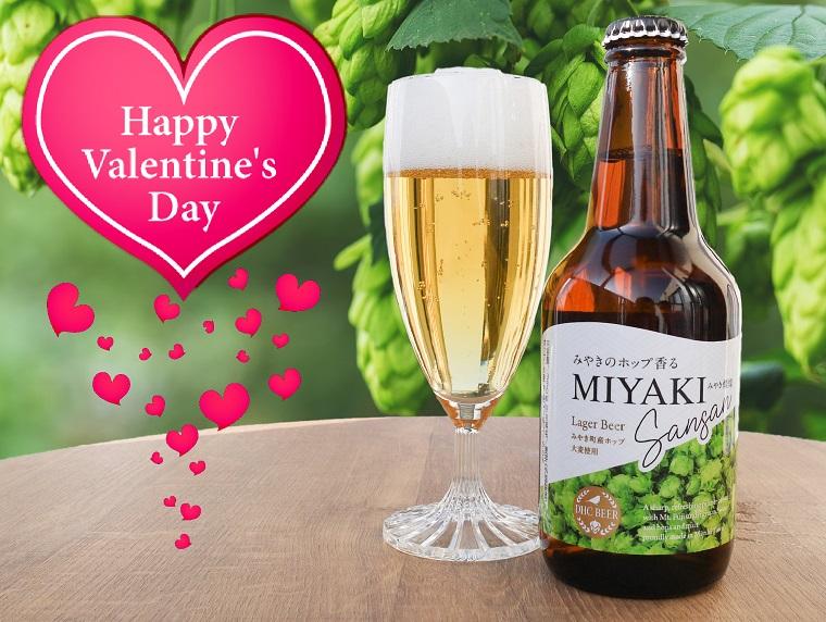 AI013_【バレンタイン企画:2/13までにお届け】 みやき燦燦ラガービール 330ml×24本