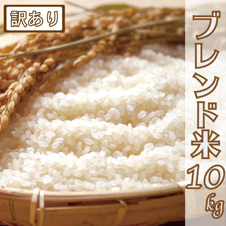 BG198_訳ありブレンド米(大粒ダイヤ米佐賀県産)精米10キロ