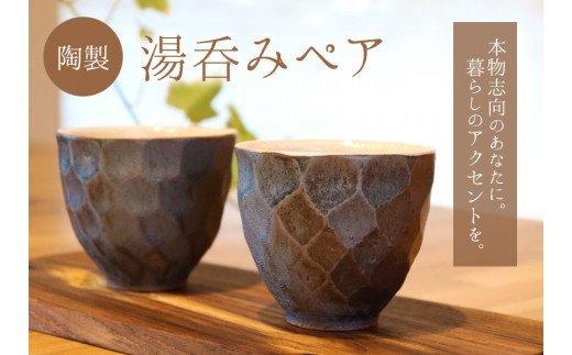 熊本県 御船町 御船窯 陶製・湯呑(ペア) 《受注制作につき最大4カ月以内に順次出荷》