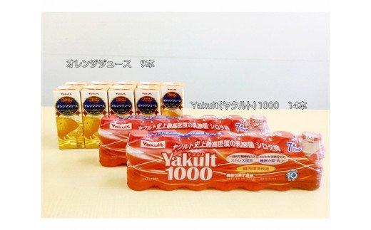 No.212 ヤクルト1000オレンジジュースセット【千葉県内限定】 / 乳酸菌 飲料 健康 整腸 千葉県