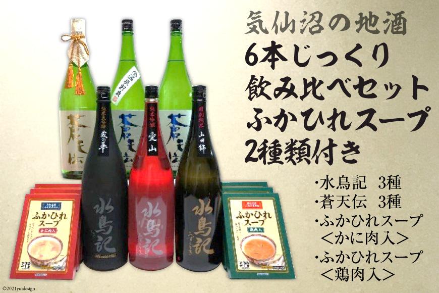 気仙沼の地酒6本(1.8L) じっくり飲み比べセット ふかひれスープ2種類付き