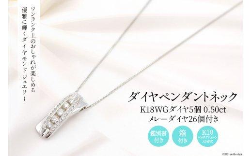 62-5.K18WG 丸ダイヤ 5個メレーダイヤ26個 0.50ct ペンダントネック