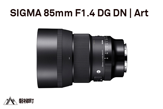 SIGMA 85mm F1.4 DG DN | Art【Lマウント用】
