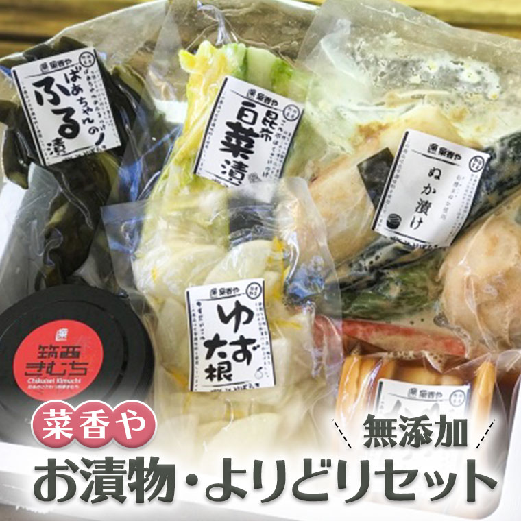 菜香やの無添加お漬物・よりどりセット[BJ001ci]