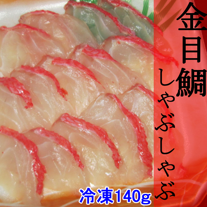 KG028花月の金目鯛のしゃぶしゃぶ(冷凍140g)