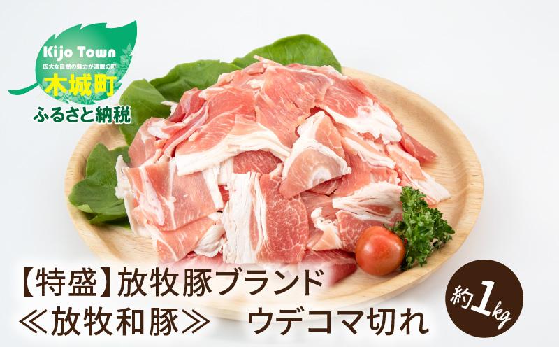 K26_0022【特盛】放牧豚ブランド≪放牧和豚≫ ウデ コマ切れ 1kg