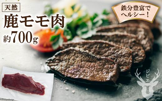 熊本県五木村産 鹿モモ肉 約700g / ジビエ 紅葉 もみじ 低カロリー 熊本県 特産<日添>【熊本県五木村】