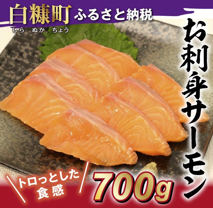 お刺身サーモン(サーモントラウト)【700g】