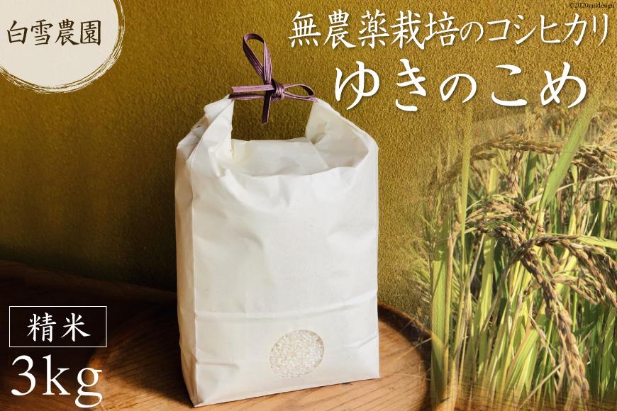 【白雪農園】無農薬栽培コシヒカリ「ゆきのこめ」3kg