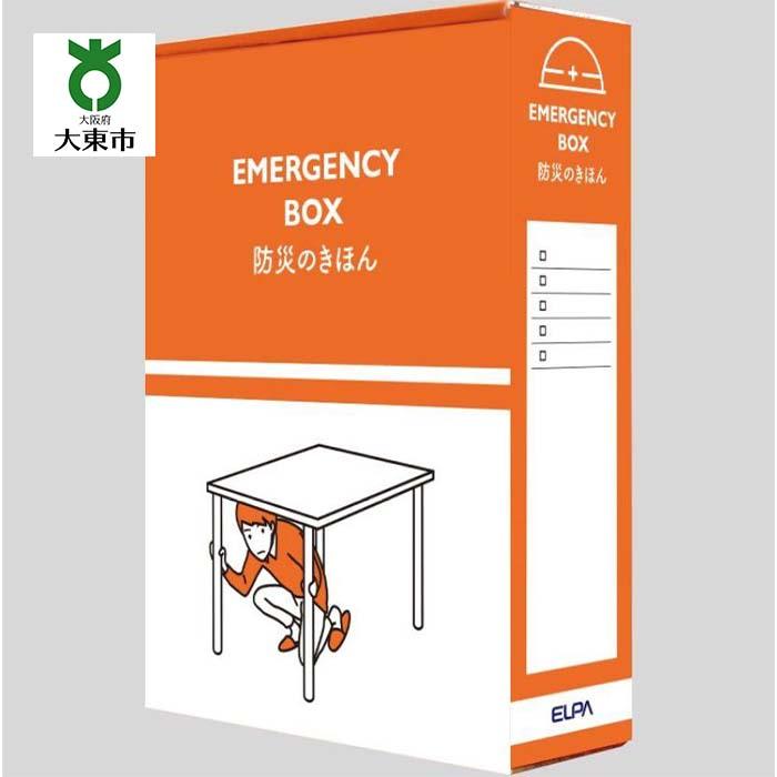 A4BOX防災セット7点 4箱セット_BSB-7SET×4