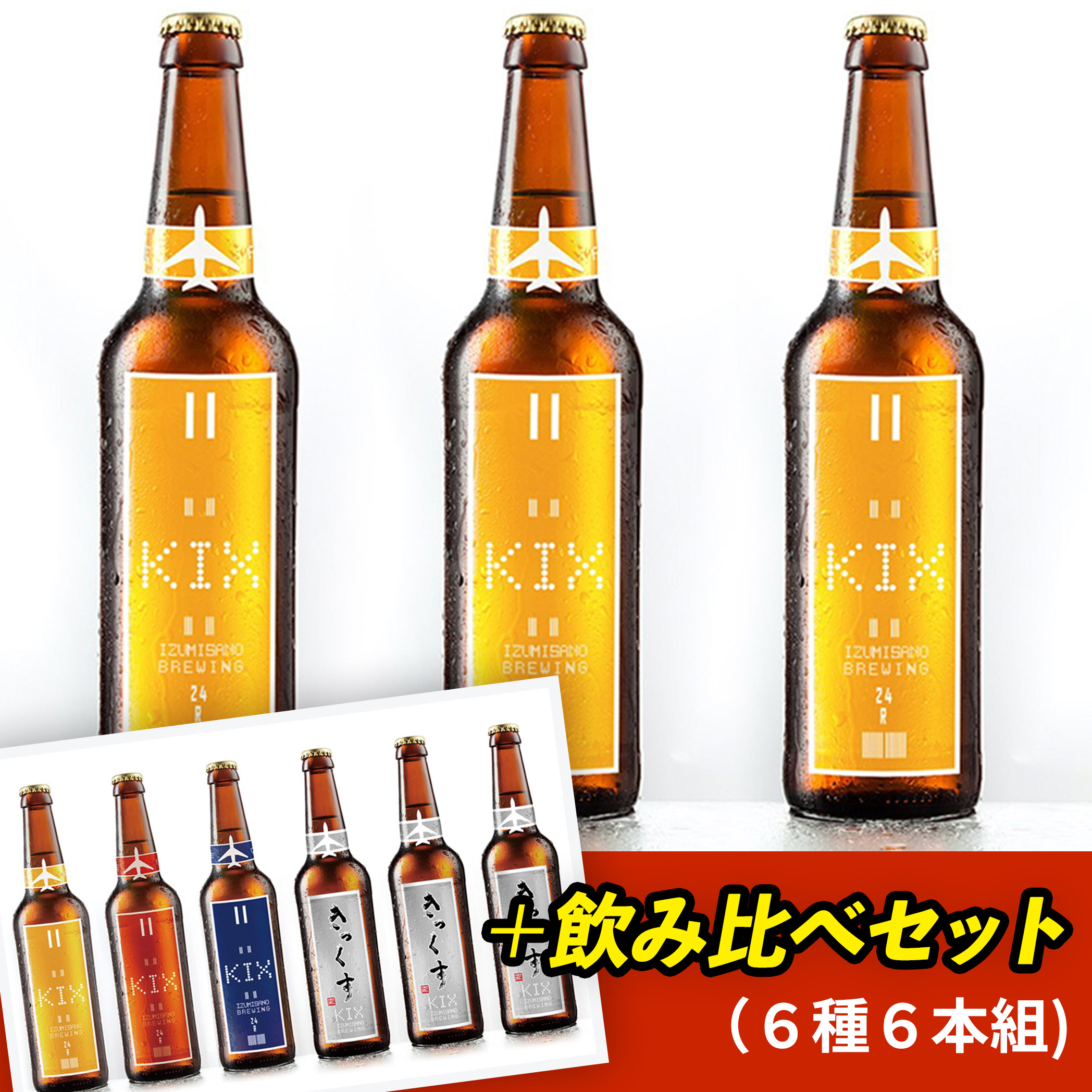 020C092 【期間限定】KIX BEER飲み比べセット18本(ヴァイツェン12本+6種6本)