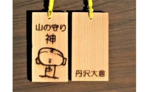 004-13キーホルダー!山の守り神