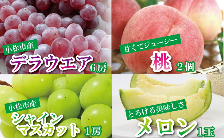 040027. 旬のフルーツ4種詰め合わせ(シャインマスカット・デラウェア・メロン・白桃)