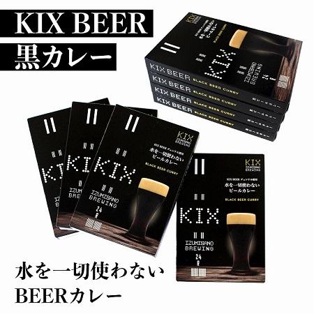 020C073 KIXBEER黒ビールカレー8個セット