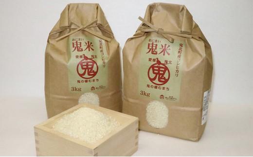 [№5557-0002]鬼米(おにまい)3kg×2袋