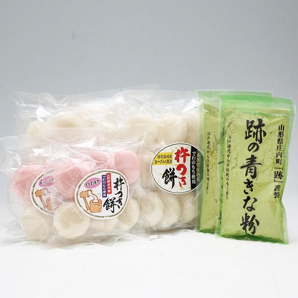米どころの杵つき餅 おすそ分けセット(青きな粉つき)