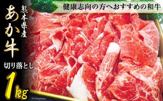 熊本産あか牛切り落し / 牛肉 モモ 肩 バラ 切り落とし 熊本県 特産<ハローフーズ>【熊本県五木村】