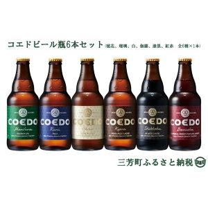 コエドビール瓶6本セット(毬花・瑠璃・白・伽羅・漆黒・紅赤)