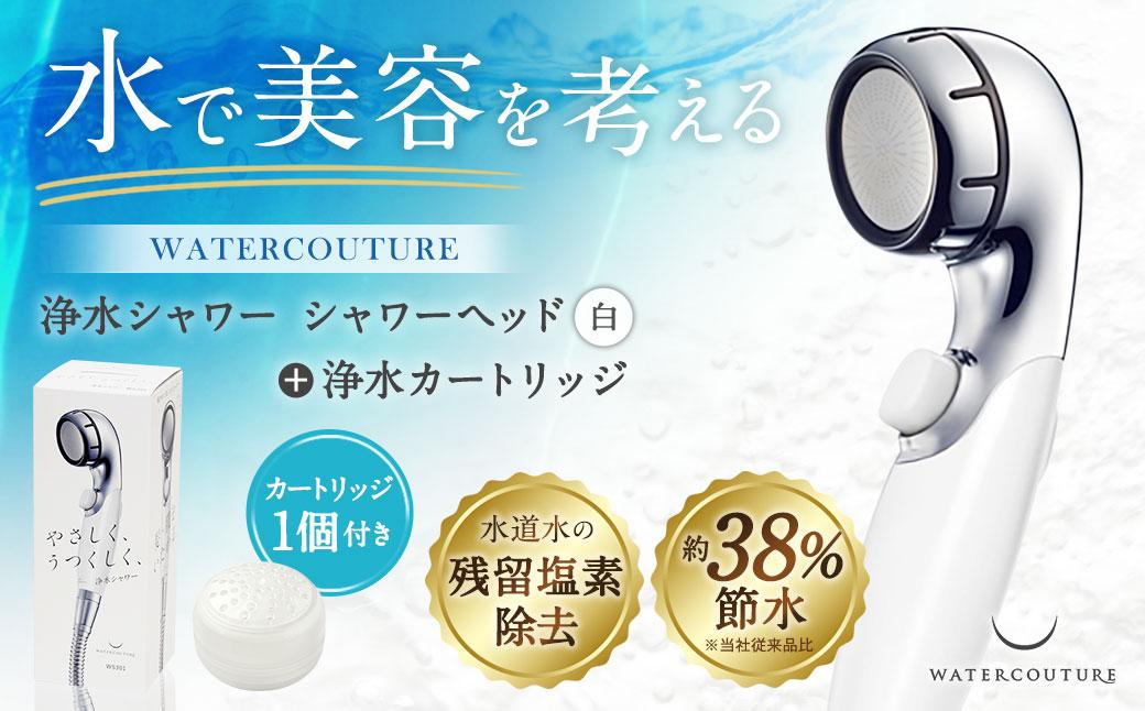 シャワーヘッド 浄水シャワー ウォータークチュール ( ホワイト ) ( 浄水 カートリッジ 1個セット ) 塩素除去 交換簡単 節水