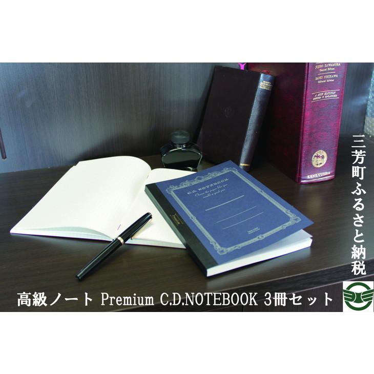 高級ノート Premium C.D.NOTEBOOK 3冊セット ペンを選ぶように、書き心地で紙を選ぶ。