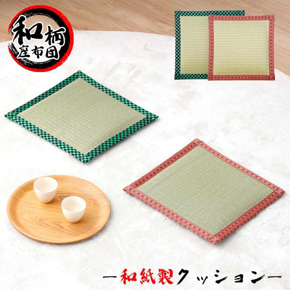 EZ007_【肆の型】和風クッション 座布団(和紙製) 麻の葉模様・市松模様 39cmタイプ