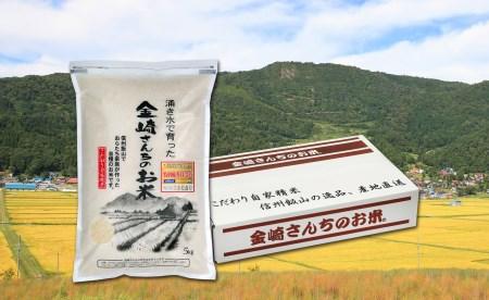 2-8A 令和2年産  コシヒカリ「金崎さんちのお米」5㎏