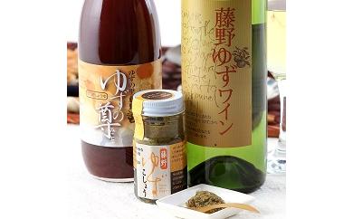 ゆずの里藤野ギフトセット【ゆずの尊・ゆずワイン・ゆずこしょう(青)】