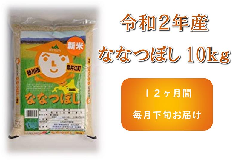 【新米】令和2年産 JA新すながわ産 ななつぼし定期便(10kg×12ヶ月)