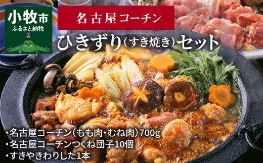 名古屋コーチン鍋ざんまいセット ーひきずり(すき焼き)・寄せ鍋・水炊きにもー [003D04]